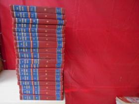 THE WORLD BOOK  ENCYCLOPEDIA    1957年  第1册—第19册   全套合售(精装16开 大量精美黑白彩色图片)