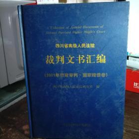 四川省高级人民法院 裁判文书汇编【2001年行政审判.国家赔偿卷】,