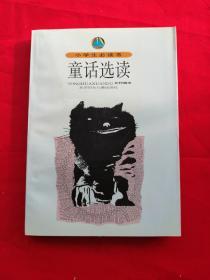 【正版包邮】小学生必读书:童话选读(注音版)