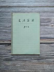 文法简论 (平装)
