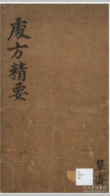 处方精要 彩色复印件线装成册 古代中医手抄本 174页左右