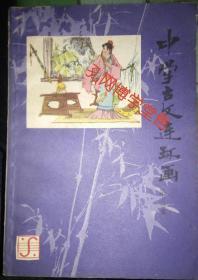 中学古文连环画第三册