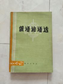 《俄语谚语选》1985年一版一印。