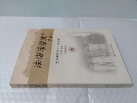 法海涌碧波:中国佛学院六十年历程(1956-2016)