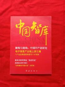 中国智库(第2辑).