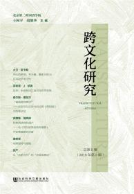 跨文化研究总第5辑(2018年第2辑)