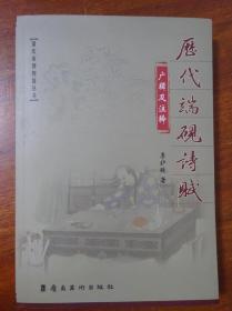 (肇庆市博物馆丛书)  历代端砚诗赋 广辑及注释  印1000本