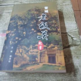 晋城老城关(图文本)
