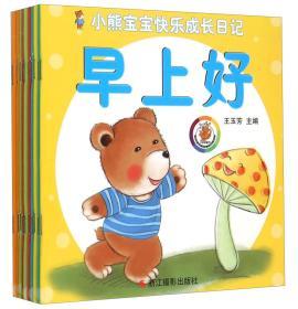 小熊宝宝快乐成长日记(套装共10册)