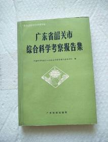 广东省韶关市综合科学考察报告集