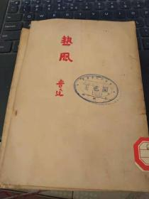 热风 鲁迅纪念委员会出版