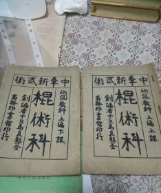 中华新武术棍术科上下两册