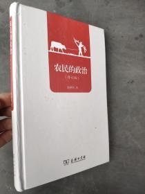 农民的政治(修订版)9787100162463