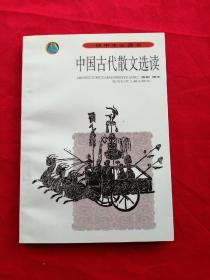 【正版包邮】初中生必读书:中国古代散文选读