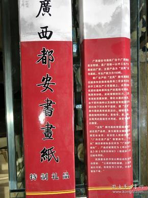 老广西都安龙凤牌书画纸,特制礼品装,四尺宣纸,一卷50张,136X68,2011年产。