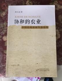协和的农业:中国传统农业生态思想  M