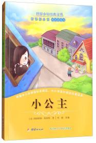 正版新书世界少年经典文丛:小公主