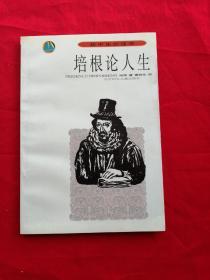 【正版包邮】初中生必读书:培根论人生