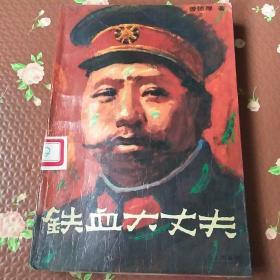 铁血大丈夫<黄兴传>