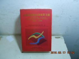 云南省国民经济核算文献1978---1998