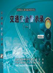 2019年安全生产月-交通安全警示录(一) 2VCD  1E20c
