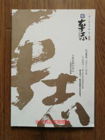 易车志(创刊号)