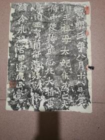 清或民国旧拓   龙门二十品之《广川王祖母太妃候为亡夫贺兰汗造像题记》