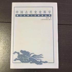 《中国古代史史料学》(正版库存新书)