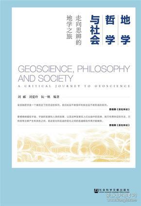 地学、哲学与社会