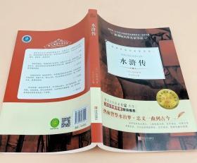 核心阅读文学书系:水浒传