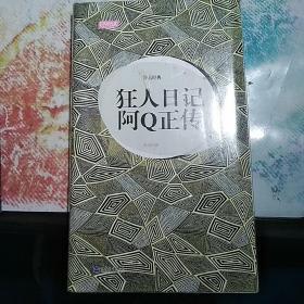 狂人日记  阿Q正传——轻阅读