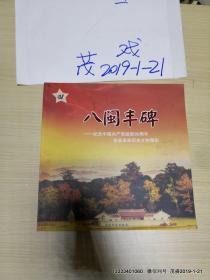 八闽丰碑:纪念中国共产党诞辰90周年全省革命历史文物图集