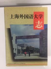 上海外国语大学志