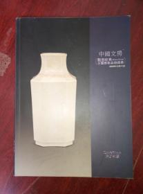 中国文房:观想经典,主题艺术品拍卖会