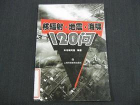 核辐射·地震·海啸120问(标1 的)
