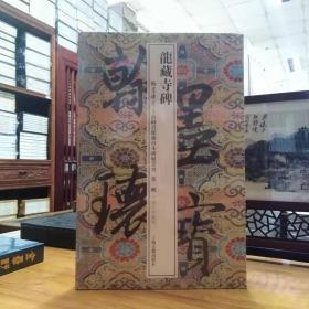 翰墨珍宝  上海图书馆藏珍本碑帖丛刊第一辑 十周年珍藏版《龙藏寺碑》