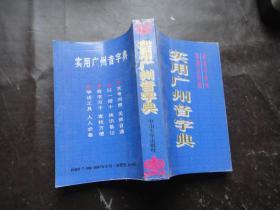 实用广州音字典