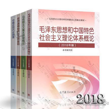 2018年版新 两课马克思主义基本原理概论+毛泽东思想和中国特色社会主义理论体系概论+思想道德修养与法律基础+中国近现代史纲要