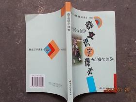 彝文识字课本(彝文、汉文对照)