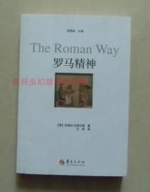 正版现货 罗马精神 汉密尔顿 2013年华夏出版社