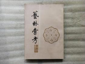 艺林汇考【16开.影印本,1988年1版1印】
