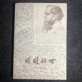 《艰难时世》 上海译文出版社 1978年3月新1版 狄更斯