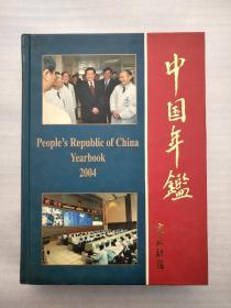 中国年鉴 2004(英文版)