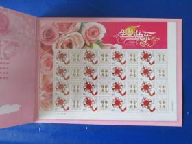 生日快乐个性化邮票整版