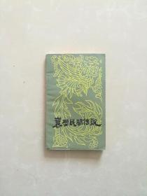襄樊民间传说