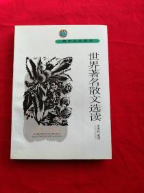 【正版包邮】高中生必读书:世界著名散文选读
