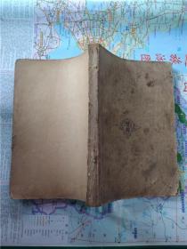 幼学故事琼林(全一册)民国竖版繁体 民国二十六年版