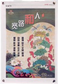 北京晚报广告画——宽路和人