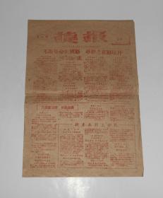 1960年捷报第五期 沙市市党代会秘书处编 8开