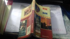 美国历史纵横 (英汉对照美国风情丛书)
